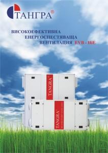 Високоефективна енергоспестяваща вентилация EVB-HIE