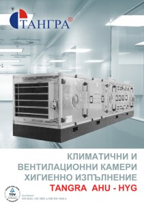 Климатични и вентилационни камери TANGRA AHU-HYG