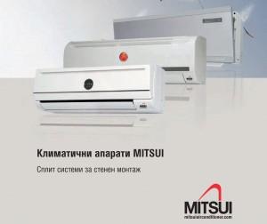 климатици Mitsui