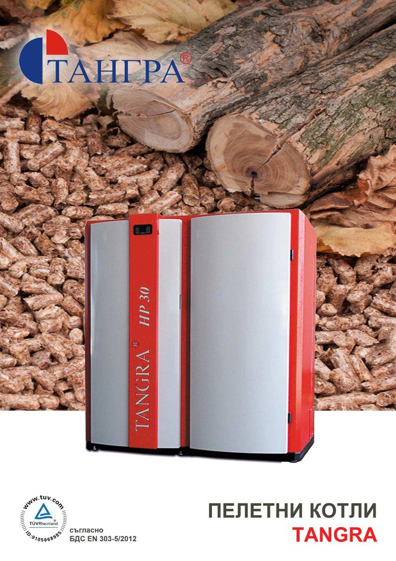 pellet boiler tangra hp30