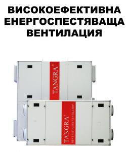 Енергоспестяваща вентилация EVB HiE