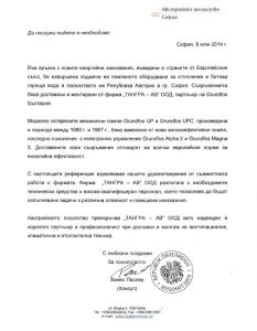 referenvce_posolstvo_avstria