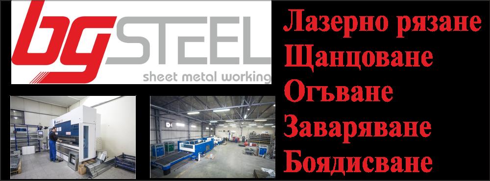 BG Steel